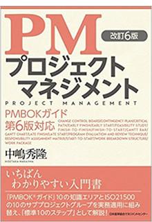 改訂6版 PMプロジェクトマネジメント PMBOKガイド第6版対応