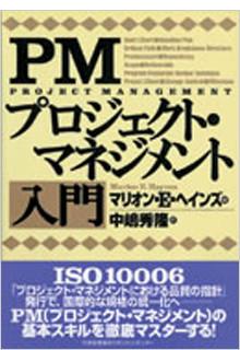 PMプロジェクト・マネジメント入門