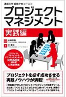 通勤大学文庫 図解PMコース2 プロジェクトマネジメント 実践編 (通勤大学文庫―図解PMコース)