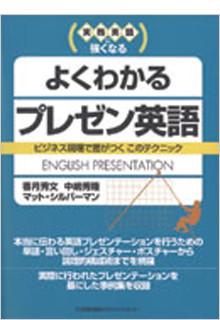 実務英語に強くなる よくわかるプレゼン英語―ビジネス現場で差がつくこのテクニック